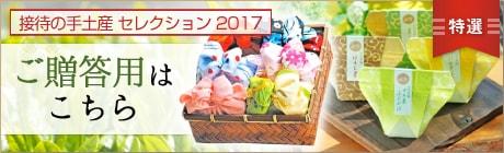 2017茶舗 牧ノ原のギフト用のお茶