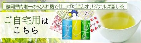 2017茶舗 牧ノ原自宅用のお茶