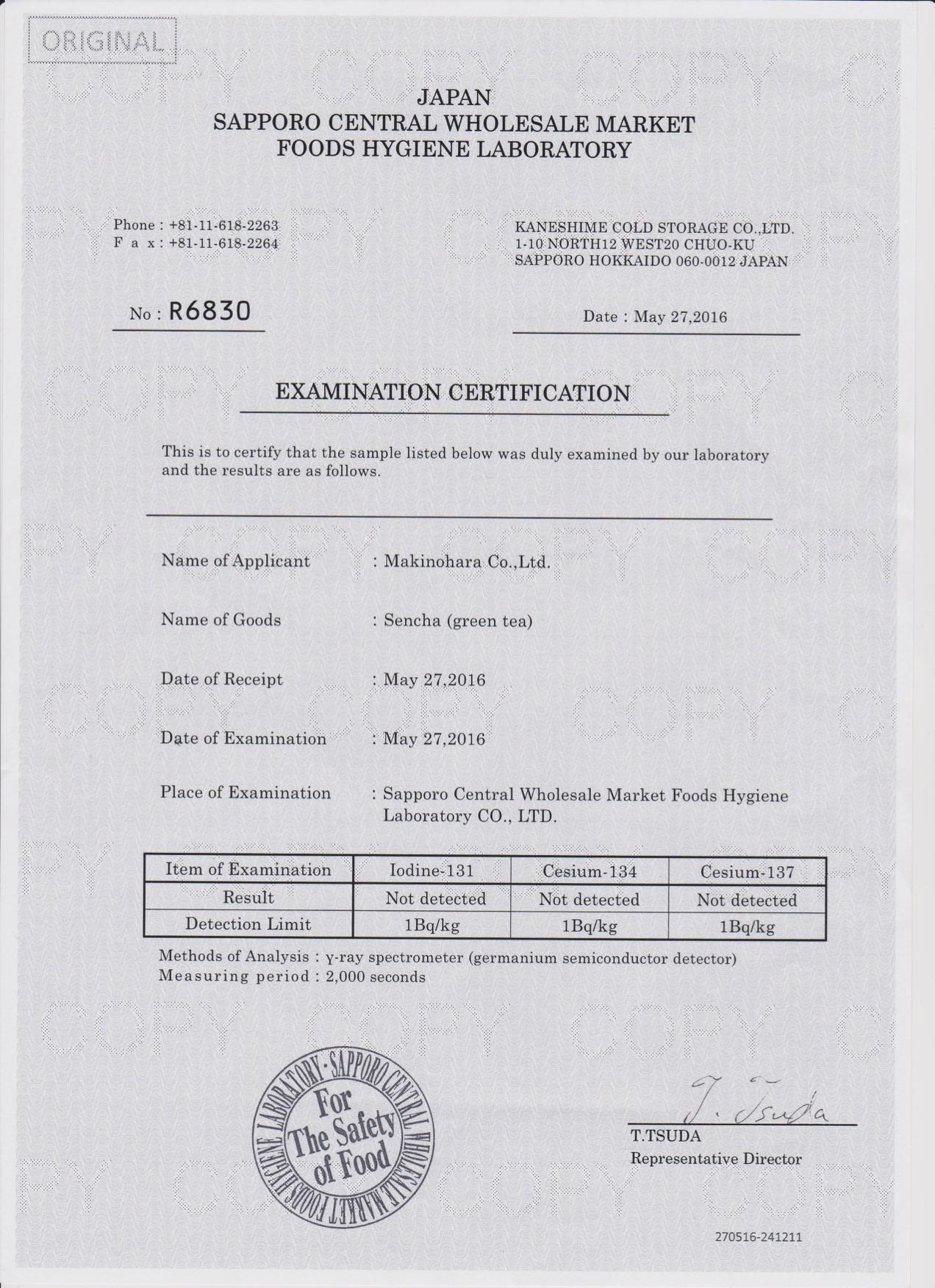 放射性物質検査証明書(英語)